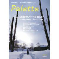 『パレット』創刊号