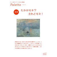 『パレット』8号