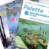 『パレット』10冊おまとめセット