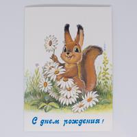 ソビエト ザルビン ポストカード 花冠をつくるリス