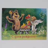 ロシア ザルビン ポストカード 喜ぶクマ