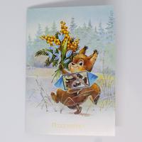 ソビエト ザルビン ポストカード プレゼントを持ったリス