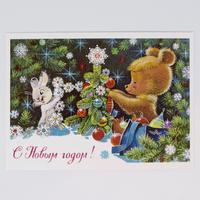 ソビエト ザルビン ポストカード ツリーの飾り付け クマとウサギ