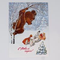 ソビエト ポストカード ウサギと驚くクマ