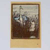 旧ソ連「アオサギとツル」 ポストカード 1982年 No.13