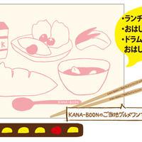 KANA-BOON / my おはしとランチョンマット