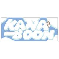 KANA-BOON / KANA-BOONのもくもくタオル