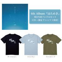 odol / 【CD】4th Album『はためき』バンドルセット(+限定Tシャツ付)
