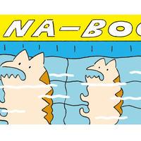 KANA-BOON / レンちゃん親子のひんやりプールタオル