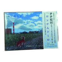 GONTITI / 『ロンサムドーロ』CD Book