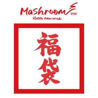 MASH A&R / 【通常配送/送料あり】Mashroom2021福袋(10,000円)