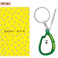 KANA-BOON / お米さんキーホルダー