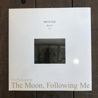 月がついてくる 福山えみ(Emi Fukuyama)