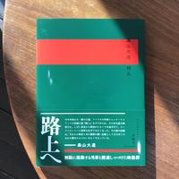 狩人|森山大道(Daido Moriyama)