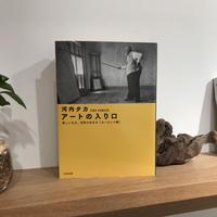 アートの入り口[ヨーロッパ編〕|河内タカ(Taka Kawachi)