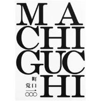 町口覚 一〇〇〇 紙本版|町口覚(Satoshi Machiguchi)