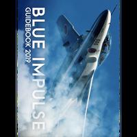 ブルーインパルス ガイドブック2019