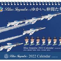 【送料込】ブルーインパルス2022卓上カレンダー