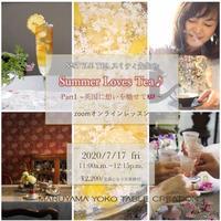 【zoomでオンラインレッスン】7/17スミティ先生のSummer Loves Tea♪〜英国に想いを馳せて〜