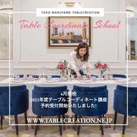【丸山洋子テーブルクリエーション】ホームパーティーのためのテーブルコーディネート講座・神戸校