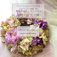 【zoomでオンラインレッスン】7/2 アートフラワーで紫陽花リース  〜パープル〜