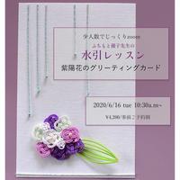 【zoomでオンラインレッスン】6/16 水引で紫陽花のグリーティングカード
