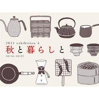 入店予約「2021 exhibition4 秋と暮らしと」