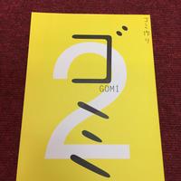 ゴミ  2  【ZINE】