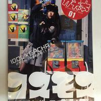 ガチャ本 01