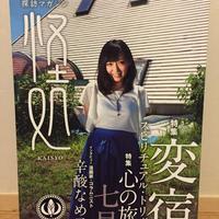 オカルトスポット探訪マガジン 怪処 vol.7 〈とうもろこしの会〉