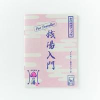 銭湯入門 for Traveller 金沢銭湯MAP付き