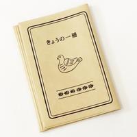 ブックカバー「きょうの一冊」アイボリー