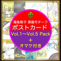 福島敦子原画モチーフ ポストカードVol.1~Vol.5 Pack