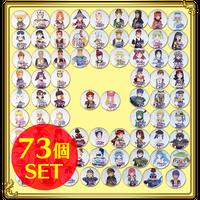 ナル笛缶バッヂ Vol.1 Complete 73個セット