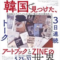 【連続トーク】韓国で見つけた、アートブックとZINEの世界