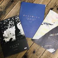 【署名入】山口洋佑 作品集