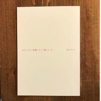 【署名入】福田尚代 / わたしたち、言葉になって帰ってくる