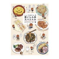 スケラッコ / しょうゆさしの食いしん本スペシャル