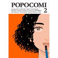 POPOCOMI 2(英語版)