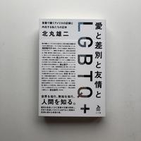 北丸雄二 | 愛と差別と友情とLGBTQ+