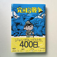 越智典子 著・コルシカ 絵|完司さんの戦争