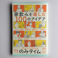 パリッコ・スズキナオ編著/ のみタイム 1杯目 家飲みを楽しむ100のアイデア