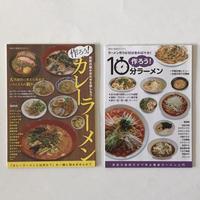 趣味の製麺BOOKS / 作ろう!ラーメン編