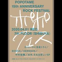 【延期します!】ポポフェス2020.4.1 お楽しみ袋
