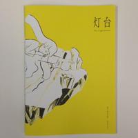 ウチダゴウ・コニコ / 灯台