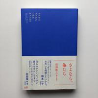 清田隆之(桃山商事)/ さよなら、俺たち