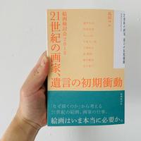 絵画検討社 / 21世紀の画家、遺言の初期衝動 絵画検討会2018