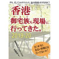 てんしゅ松田 / 香港 御宅族も現場に行ってきた。 2019-20