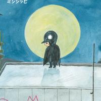 絵本『パーちゃんのパーカ』