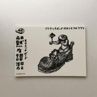 井上洋介|画本 黙々譚